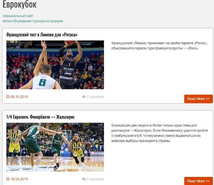 Евролига, Еврокубок, WNBA на Betonbasket