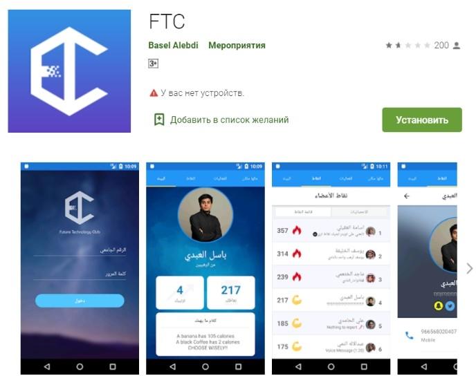 Приложение https www FTC vin lk (Фтс Вин) на телефон