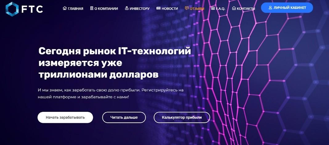 Главная страница сайта FTC.vin (Фтс Вин)