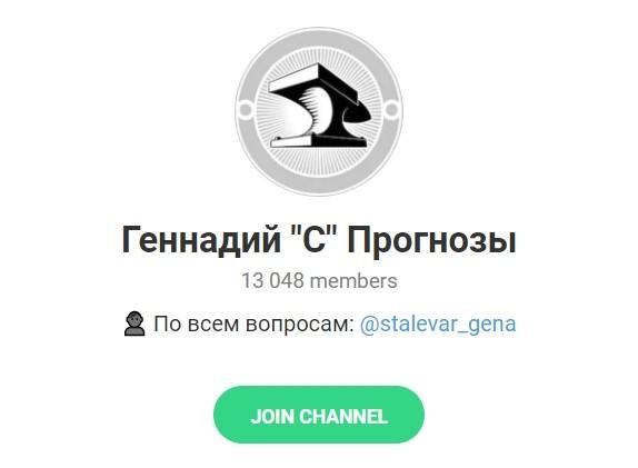 """Отзывы о каппере Геннадий """"С"""" Прогнозы"""