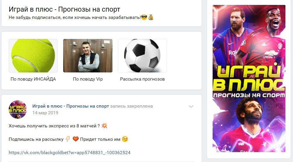 Отзывы о группе ВК Играй в плюс и Владимире Игнатьеве