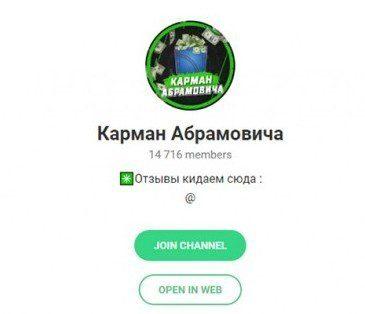 Отзывы о канале Карман Абрамовича в Телеграмме