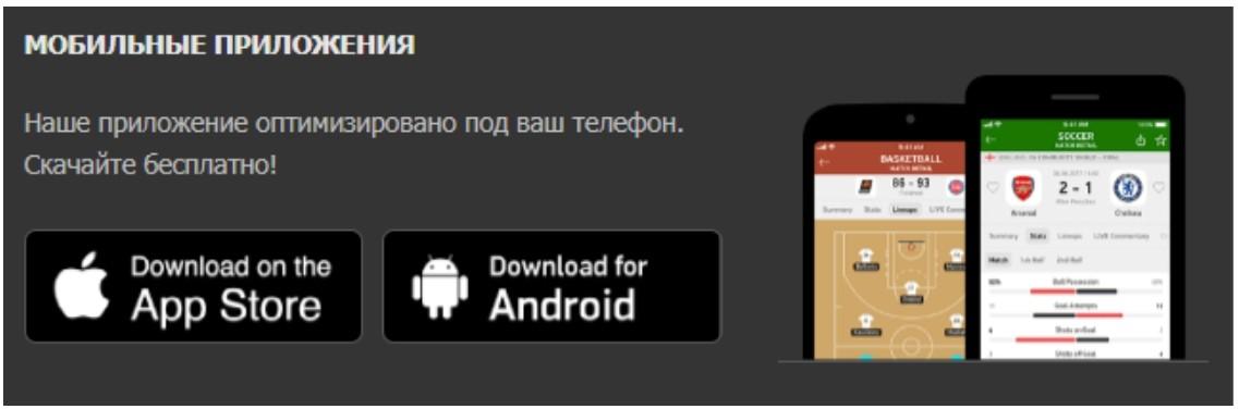 Мобильная версия Соккерстенд на русском языке