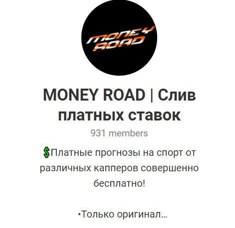 Отзывы о Money Road в Телеграмме