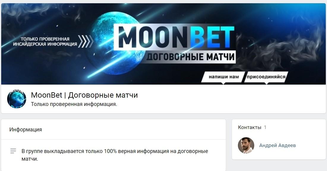 Отзывы о MoonBet