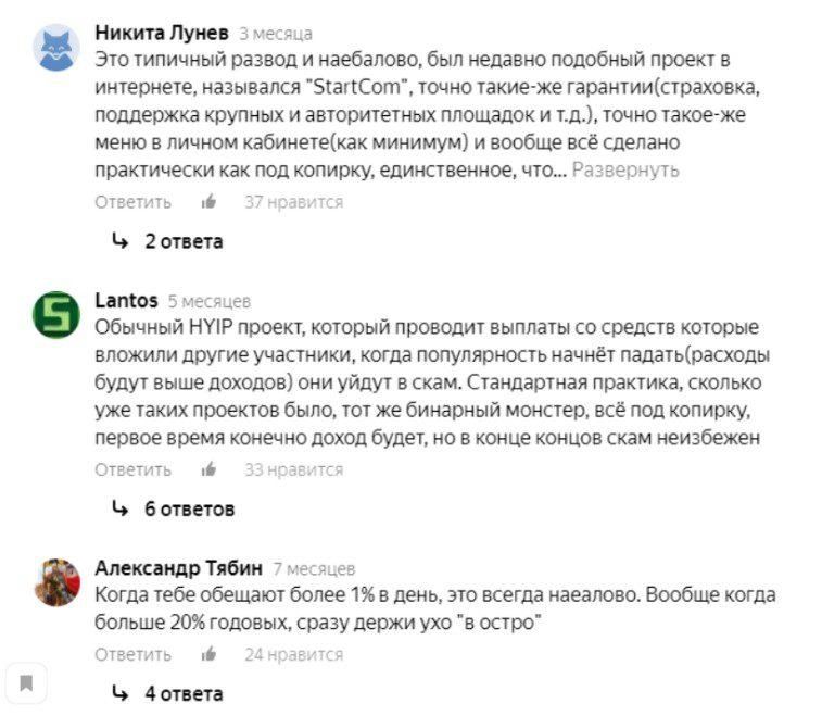 Отзывы о https www FTC vin lk (Фтс Вин)