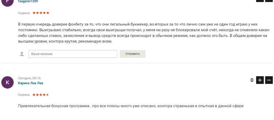 Отзывы о каппере Fon-toto.ru (Фон тото)