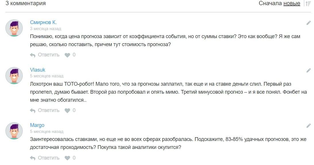Отзывы о работе каппера Toto-S.ru (Тото суперэкспресс)