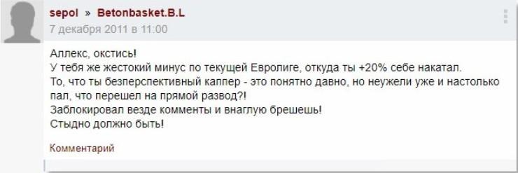 Отзывы о сайте Betonbasket