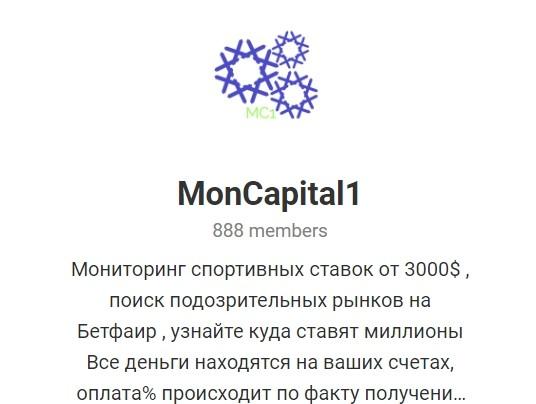 Отзывы о MonCapital1