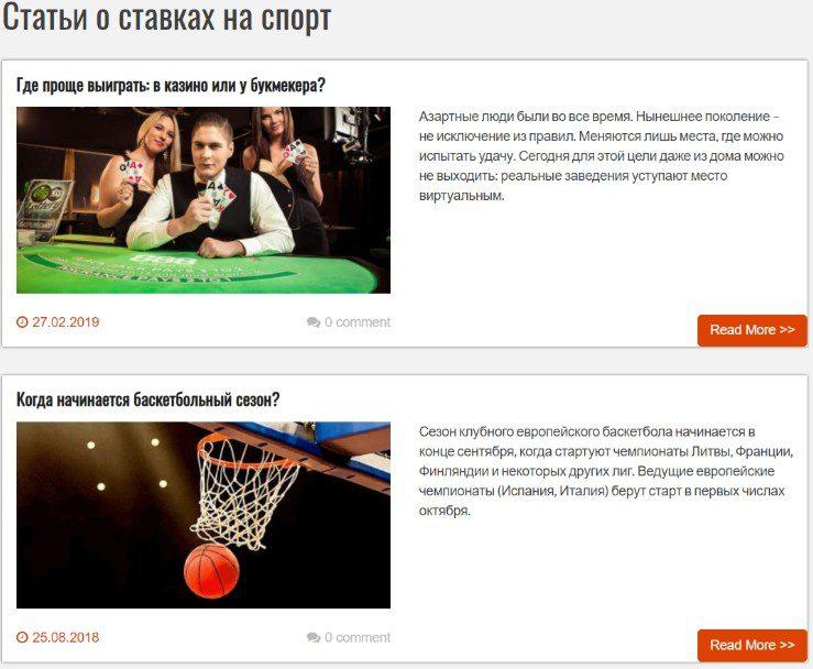 Статьи на сайте Betonbasket