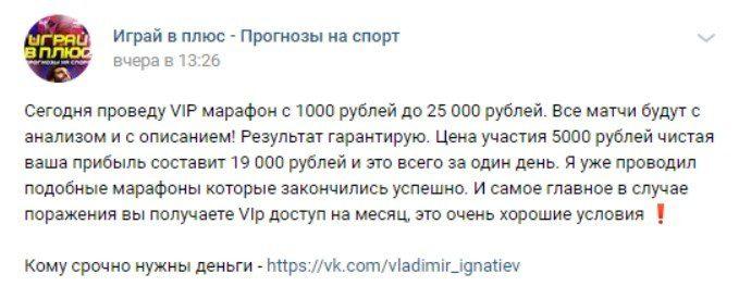 Стоимость платных подписок у Владимира Игнатьева