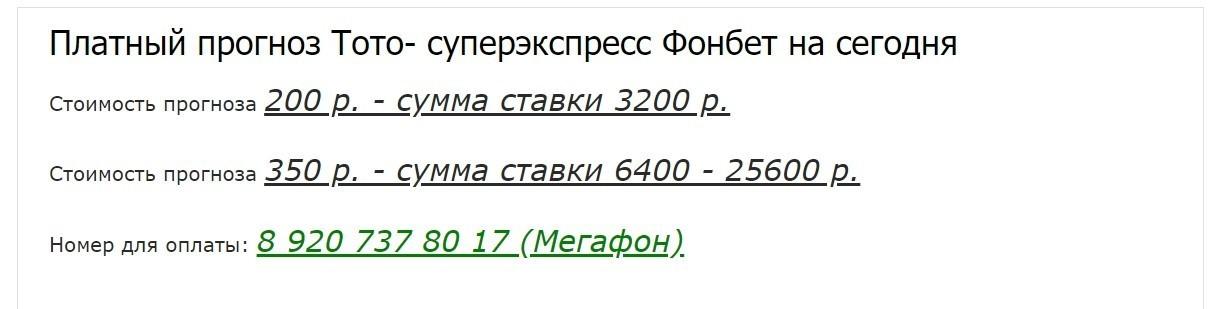 Стоимость прогнозов от Toto-S.ru (Тото суперэкспресс)