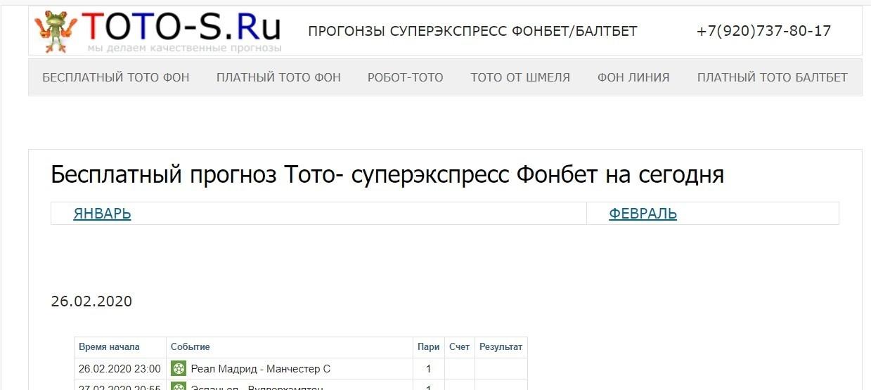 Главная страница сайта от Toto-S.ru (Тото суперэкспресс)