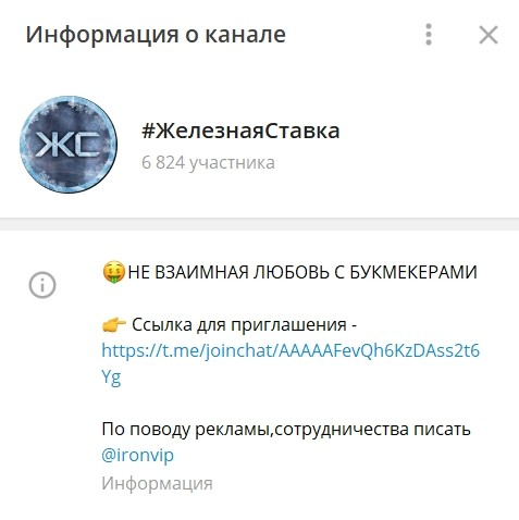 Телеграм канал Андрея Алистарова Железная ставка (Железнаяставка)