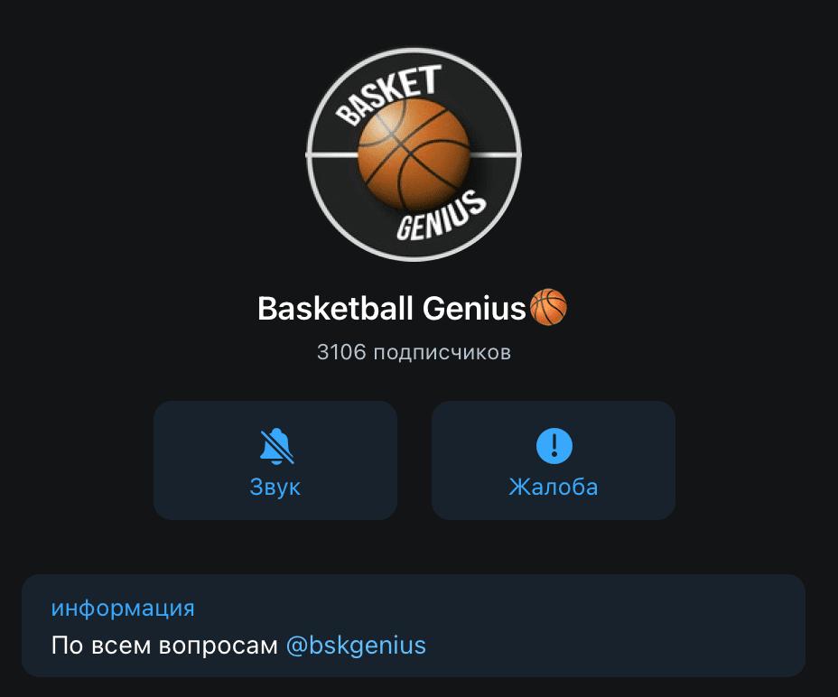 Телеграм канал Basket Genius (Баскет Гениус)