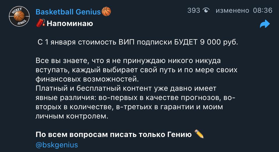 Цена вип подписки в телеграм канале Basket Genius (Баскет Гениус)