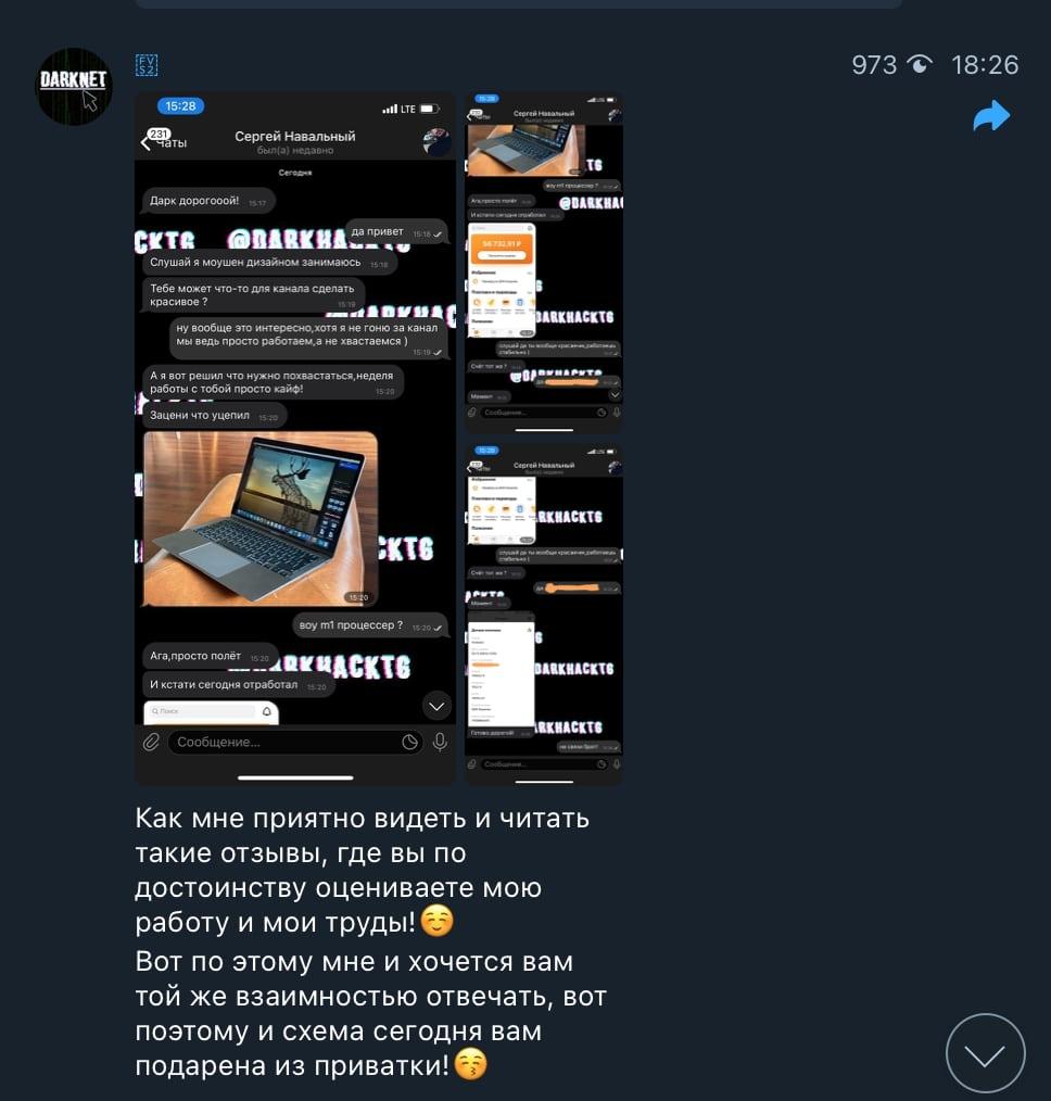 Поддельные отзывы о телеграм канале Darkhack шп (Дарк Хак)