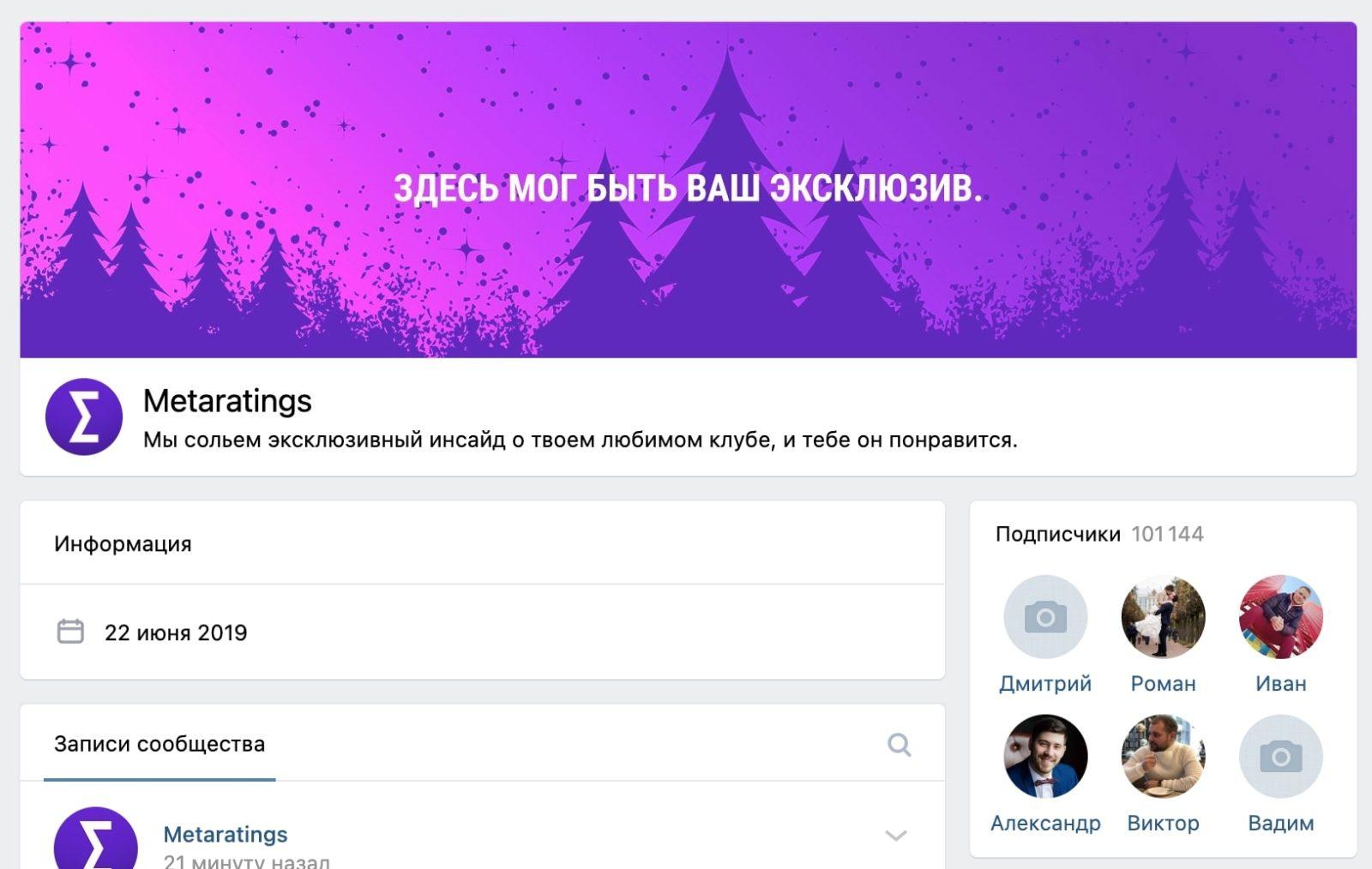 Группа ВК Metarating ru (Метаратингс ру)