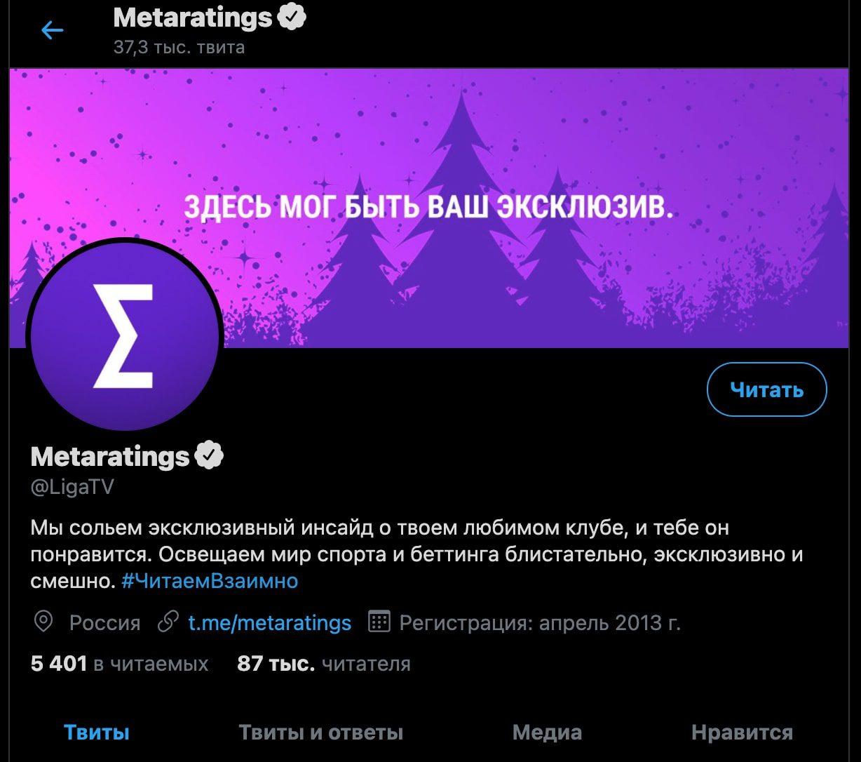 Твиттер Metarating ru (Метаратингс ру)