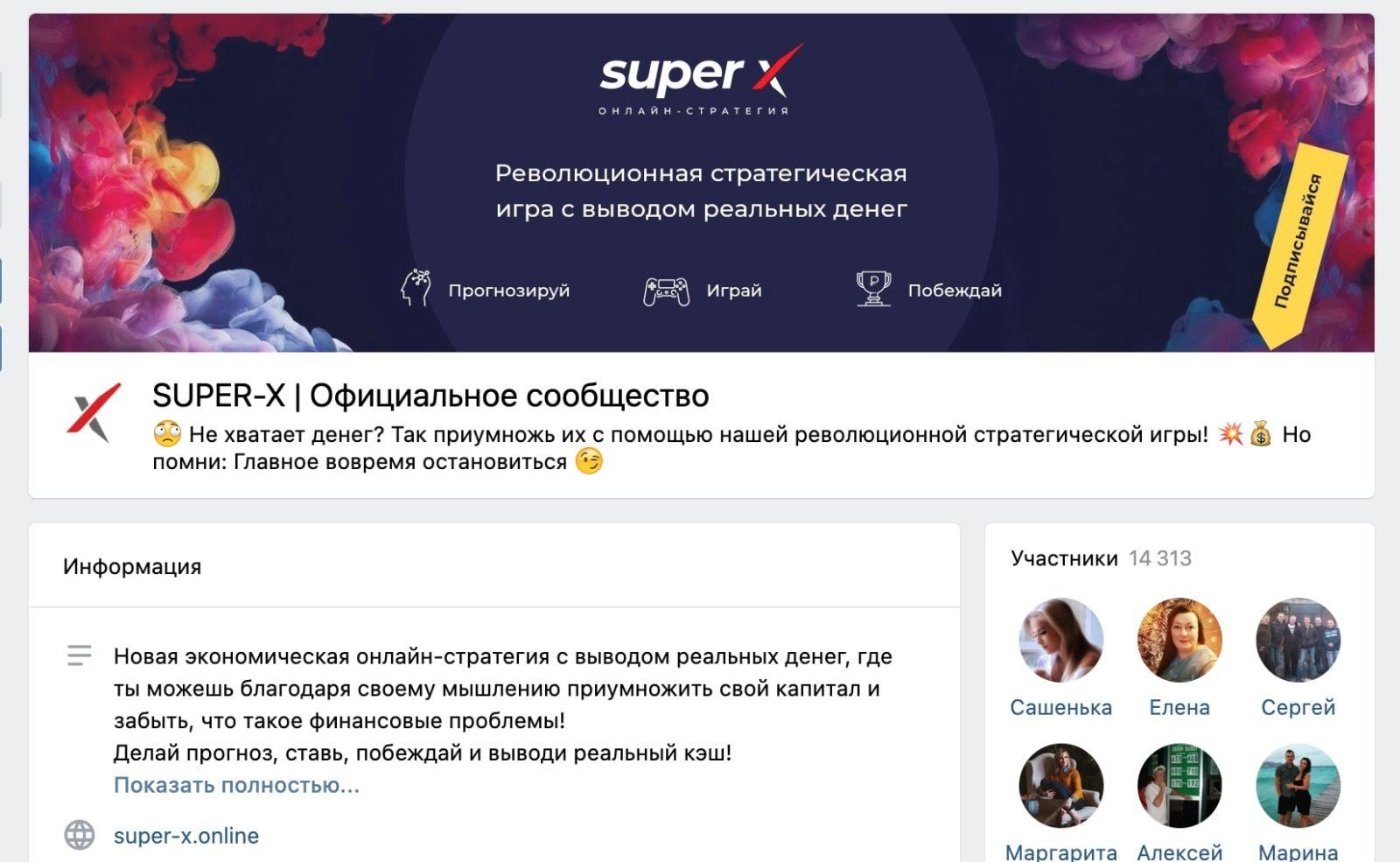 Группа ВК Super-x.bet (Супер Икс Бет)