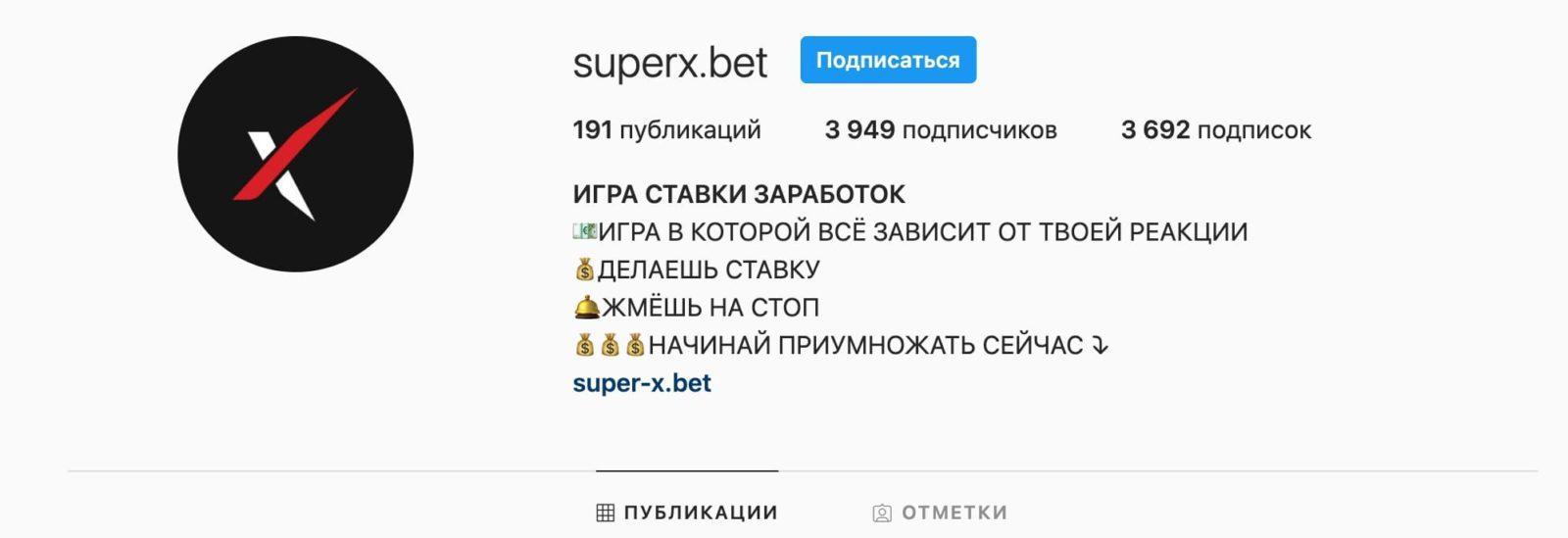 Инстаграм аккаунт Super-x.bet (Супер Икс Бет)