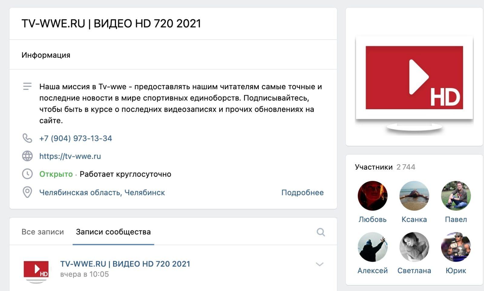 Группа ВК Tv-wwe.ru (тв вве)