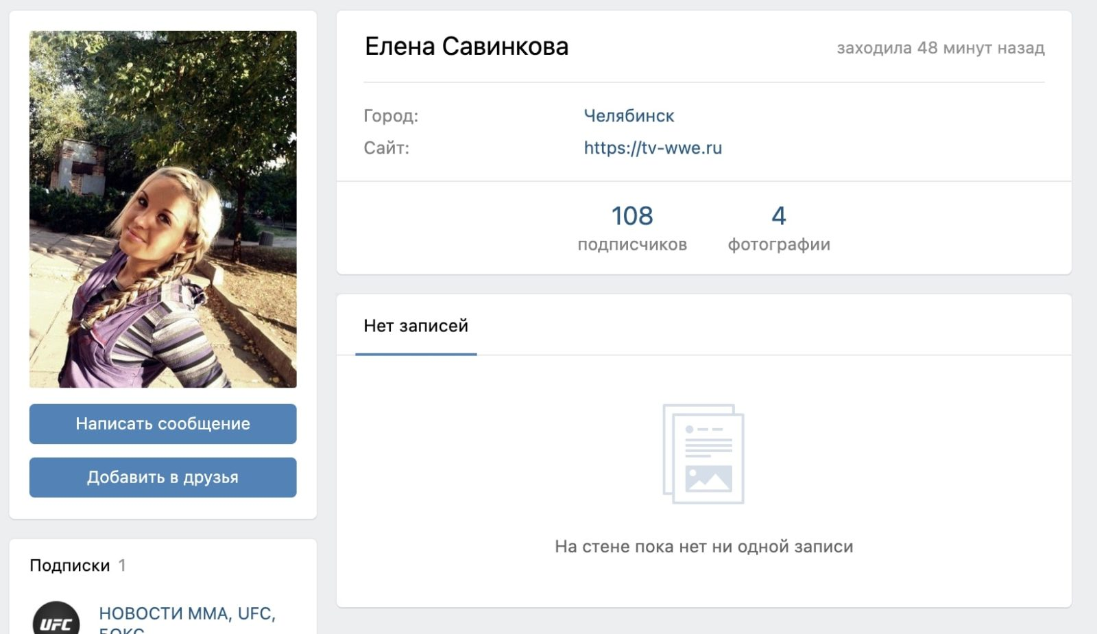 Главный админ группы ВК Tv-wwe.ru (тв вве)