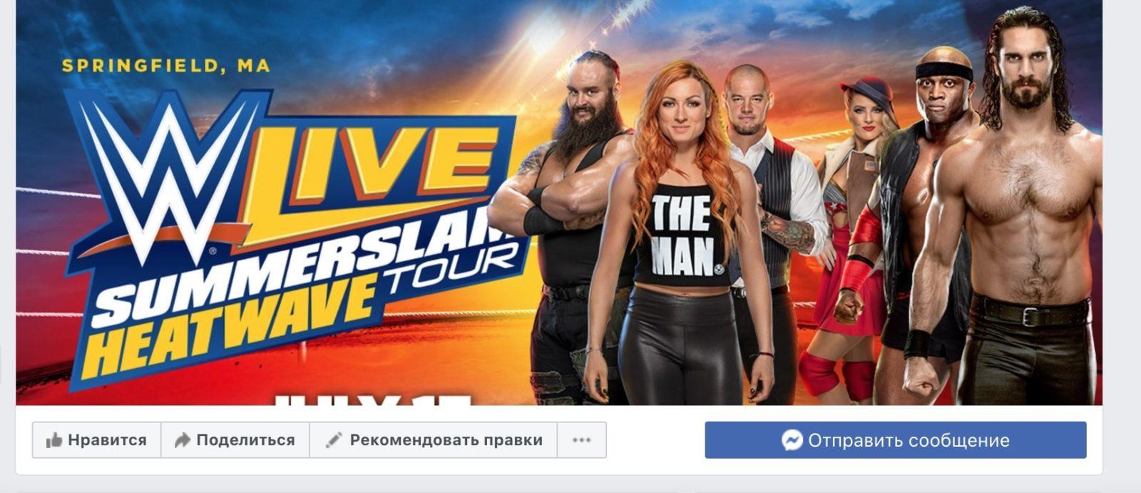 Официальный фейсбук  Tv-wwe.ru (тв вве)