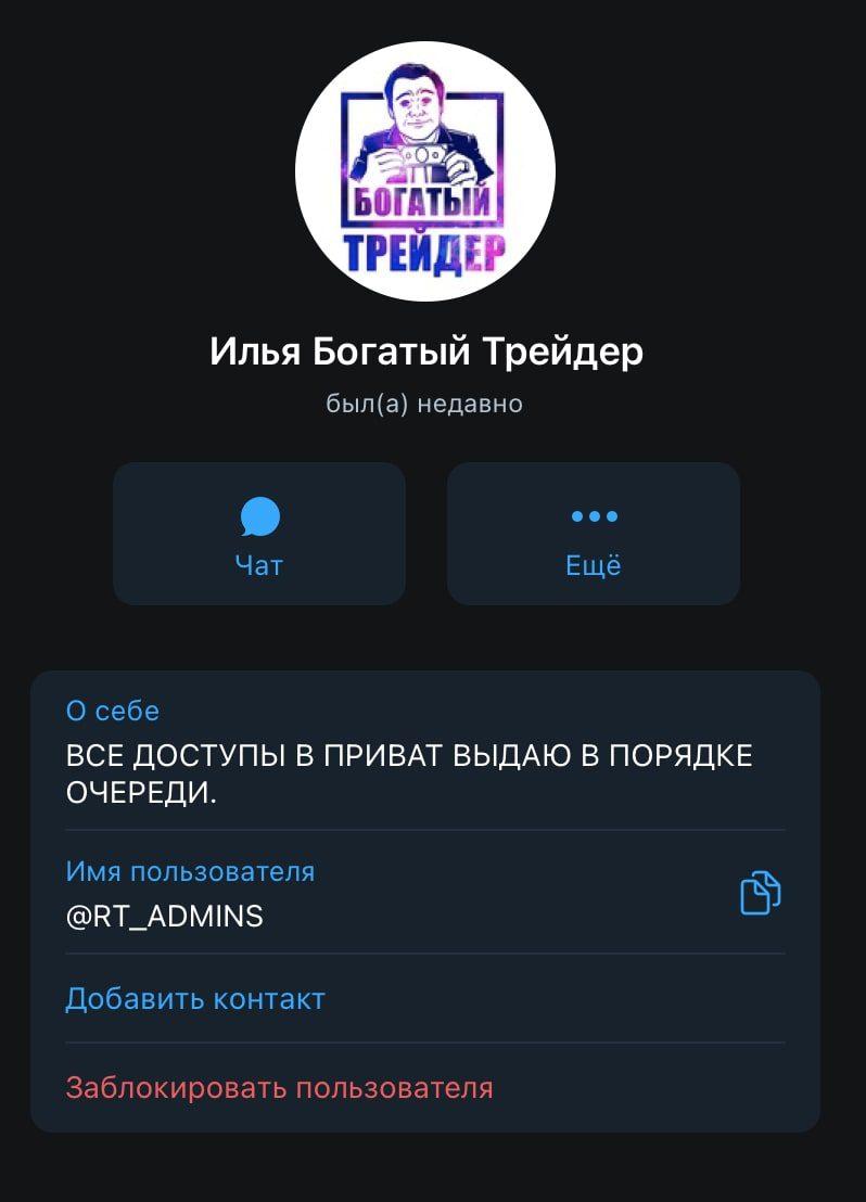 Личная страница Вахромеева Ильи (Основателя телеграм канала Богатый трейдер)