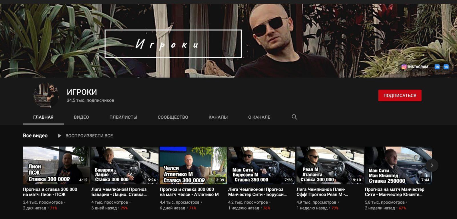 Ютуб канал каппера Игорь Гущин