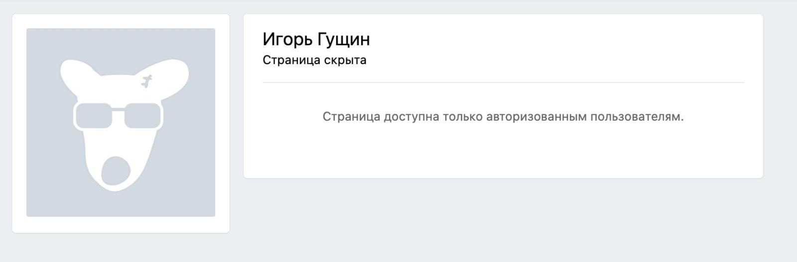 Личная страница каппера Игоря Гущина