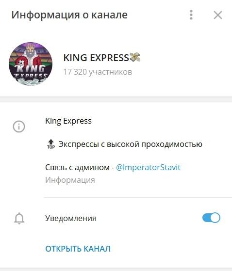 Телеграм канал KING EXPRESS (Кинг Экспресс)