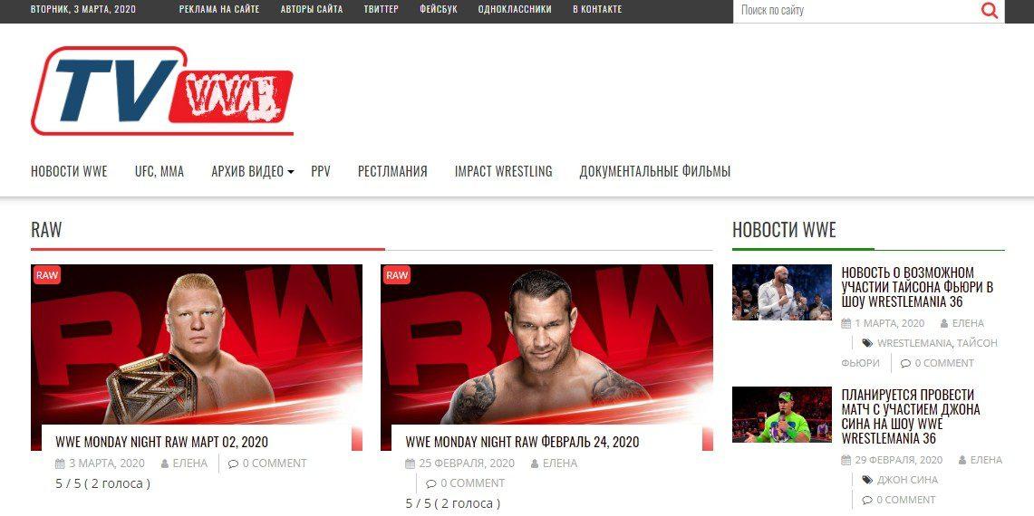 Главная страница сайта Tv-wwe.ru (тв вве)