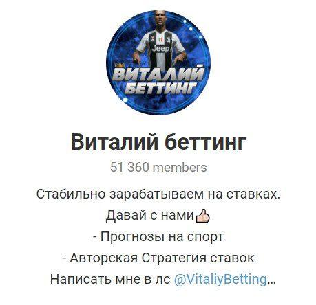 Отзывы о Телеграмм-канале Виталий беттинг