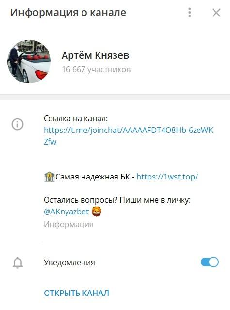 Телеграм канал Артема Князева