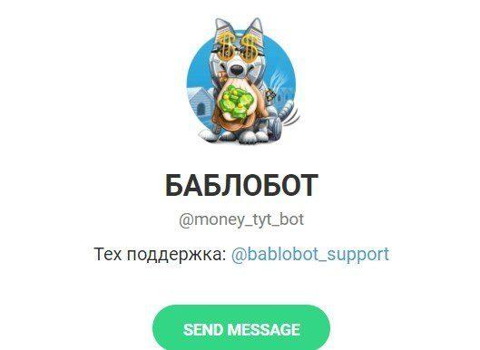 Отзывы о Бабло Бот — телеграм бот
