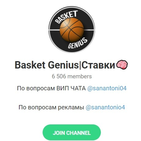 Обзор канала в телеграмме Basket Genius | Ставки