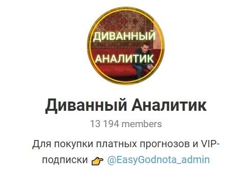 Телеграм канал каппера Руслана Мирного (Диванный Аналитик)