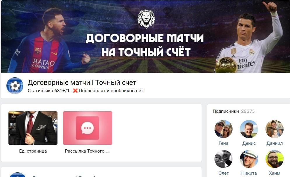 Отзывы о договорных матчах на точный счет от Михаила Делягина