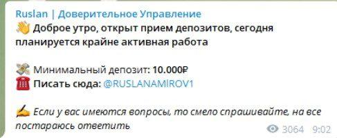 Как происходит доверительное управление на канале в телеграмме у Ruslan?