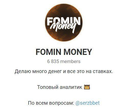 Отзывы о ставках с канала в телеграмме Fomin Money