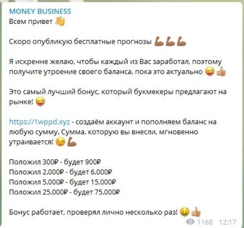 Пост в телеграм канале Money Business