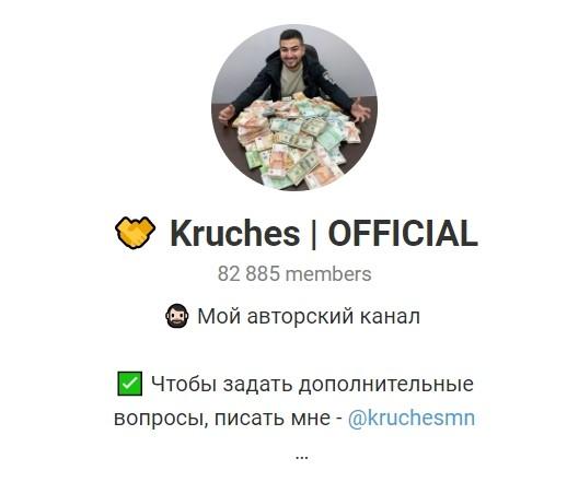 Отзывы о Aziz Kruches — телеграм канал