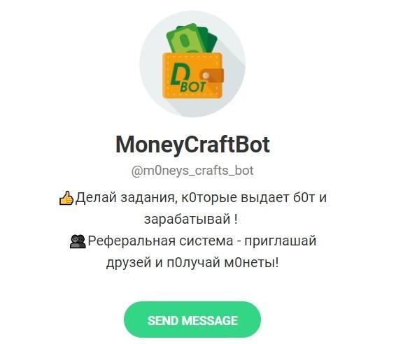 Бот в телеграме Money Craft Bot (моней крафт бот)