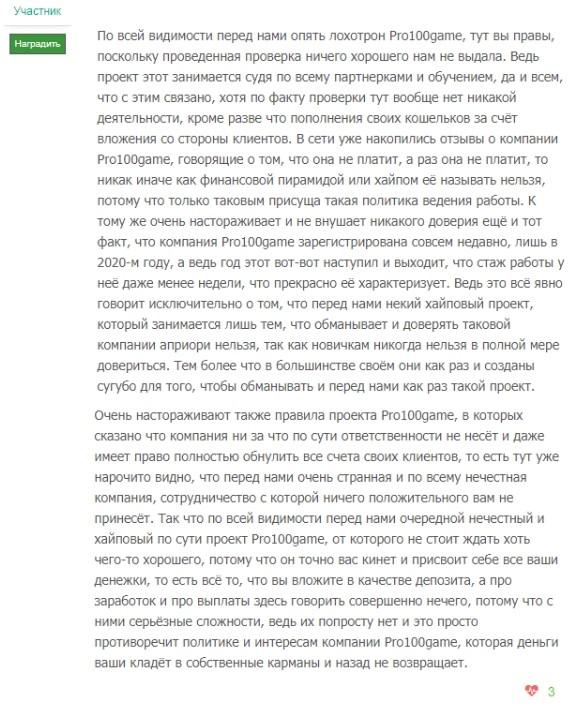 Отзывы о сайте Николая Жаричева Pro100.game (pro 100 game)