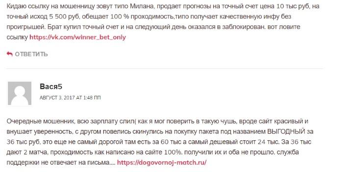 Отзывы о работе каппера Руслана Мирного (Диванный Аналитик)
