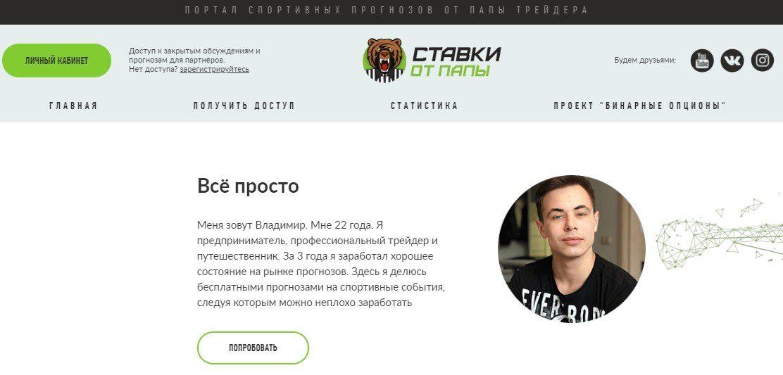 Отзывы о papa-stavki.ru