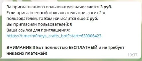 Партнерская программа от Money Craft Bot (моней крафт бот)