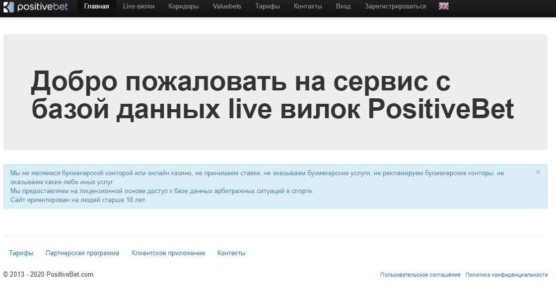 Главная станица сайта PositiveBet (Позитив Бет)